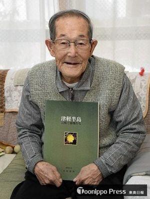 完成した本を手にする木村さん