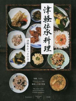 津軽あかつきの会が出版した「津軽伝承料理─発酵、うまみ、プラントベースを駆使した食の知恵」の表紙