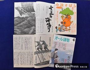 「十三の海鳴り」掲載の小説すばる4月号(上)と、「津軽の信長」掲載のオール讀物4月号