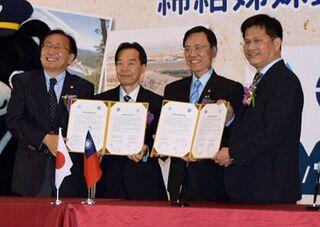 青い森鉄道と台湾鉄路が姉妹鉄道協定締結