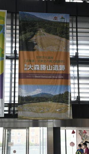 大森勝山遺跡PRのために弘前市が掲げた垂れ幕=JR弘前駅