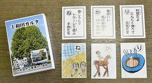児童の出身保育園や公民館などに配布される高清水小の「十和田カルタ」
