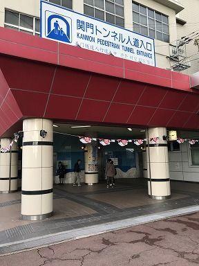 歩いて渡れる九州⇔本州 「関門トンネル人道…