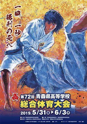 磯島洋平さん(八工大二)の作品を採用した大会ポスター