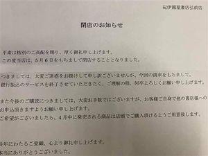紀伊國屋書店弘前店が顧客に宛てた「閉店のお知らせ」。5月6日の閉店日が記されている