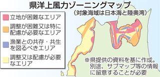 洋上風力発電の実現性示す/県がマップ作成