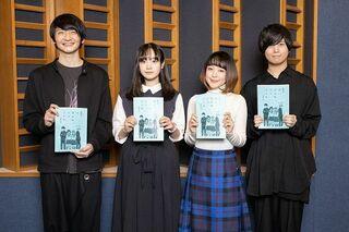 アニメ映画『ふりふら』 潘めぐみ、鈴木毬花、島崎信長、斉藤壮馬のアフレコレポート到着