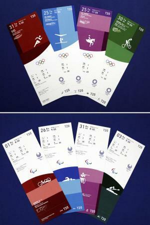 東京五輪チケットのデザイン公表