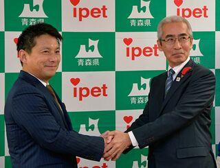青森県がペット損保会社と初の動物愛護協定