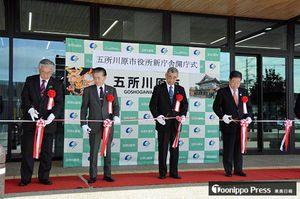 開庁式でテープカットを行う平山市長(右から2人目)ら=7日午前8時すぎ