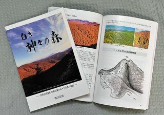 白神登山半世紀の集大成 山岳誌を出版