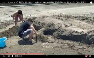 鯵ケ沢の「砂ワニ」制作過程を動画配信
