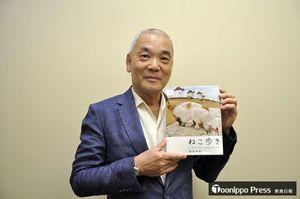 「ぜひ、ネコたちに会いに来てください」。県内の愛猫家に写真展をアピールする岩合さん