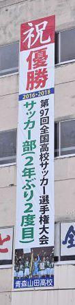 「サッカー部V2おめでとう」/山田高に垂れ幕