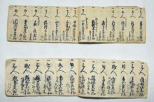 「下宿帳」には人数や名前、受け入れ先などが書かれている。上は8枚とじ、下は11枚とじになっている