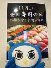 やっぱ函太郎ランチ! 寿司の日で11月スタ…