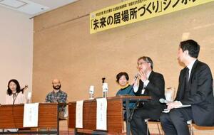 ひきこもりの居場所をテーマに開かれたシンポジウム=16日、神戸市