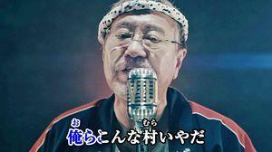 法被姿で「俺ら東京さ行ぐだ」の替え歌、「俺らこんな村いやだLv.100」を歌う吉幾三さん(動画の一場面)