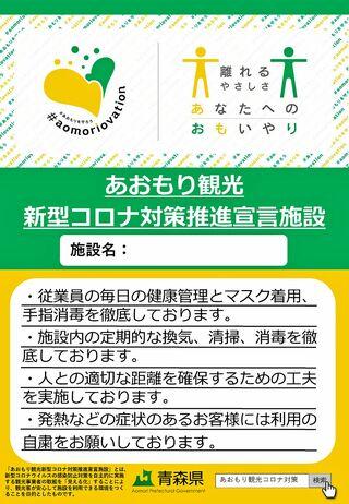 青森県が「感染対策実践」観光事業者を登録