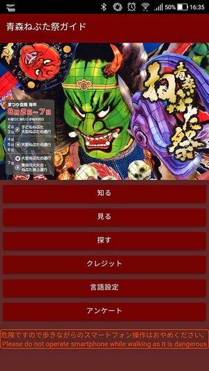 ねぶたアプリの日本語トップ画面