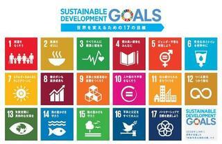 持続可能なまち提案募集