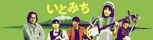 今年の田んぼアートのテーマに決まった映画「いとみち」の完成イメージ図(C)2021『いとみち』製作委員会