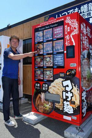 藤翔製麺に設置され好評を得ている冷凍自動販売機
