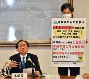 緊急事態宣言の対象区域から青森県に移動してきた人に向け、2週間の外出自粛などを要請する三村知事(左)=8日午前、県庁