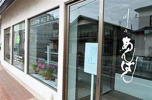 店舗入り口に閉店を伝える看板を掲示している老舗菓子製造の「川口あんぱん」=17日、板柳町板柳土井