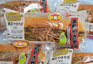 関東などの駅内で販売されている「黒石やきそばパン」
