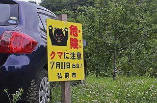 パンチ当たりクマ撃退/弘前のリンゴ畑