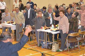 笑顔で乾杯する敬老会の出席者ら