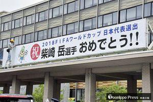 柴崎選手のW杯日本代表選出を祝う横断幕=13日午前8時51分、県庁正面