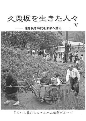 1959(昭和34)年に開かれた久栗坂小学校の運動会から帰る人々を写した第5号の表紙