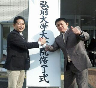 古賀さん熱意と集中力、弘前大で医学博士号