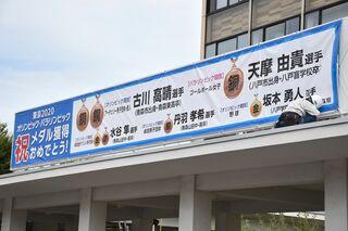 天摩「銅」祝い青森県庁に横断幕