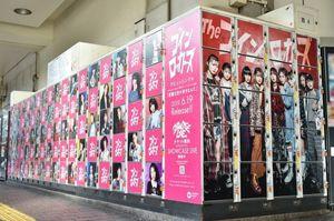 東京・下北沢、渋谷、原宿でコインロッカージャックを行うザ・コインロッカーズ