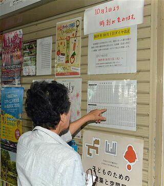 弘南鉄道弘南、大鰐線の18本減便/10月1日から