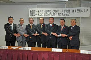 5市町村の電算システム共同利用に藤崎町参加