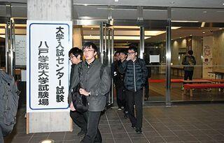 最後のセンター試験終了、青森県内トラブルなし