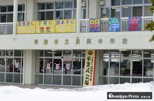 卒業式が行われた浪岡中学校。りまさんに卒業証書は渡されなかった=13日