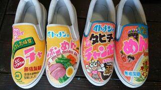 """""""美味しそう""""なスニーカーがSNSで話題 作者が語る食品パッケージを靴に描くワケ"""