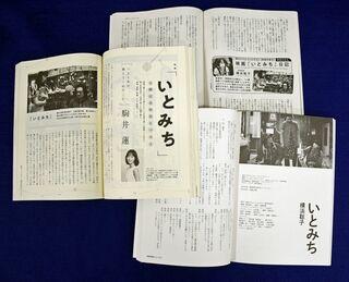 駒井蓮エッセーや監督ロケ日誌、文芸誌で紹介相次ぐ