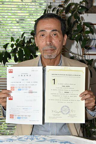 70歳後藤さん 仏・英検ともに1級合格/十和田