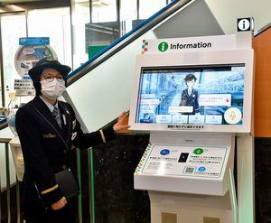 JRが新青森駅に設置した非接触型AI案内システム=1日