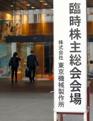 東京機械、買収防衛策を可決