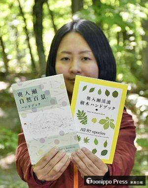 おいけんが今春刊行したハンドブック2冊。現地に携行して、奥入瀬渓流の自然散策を楽しめるコンパクトサイズとなっている