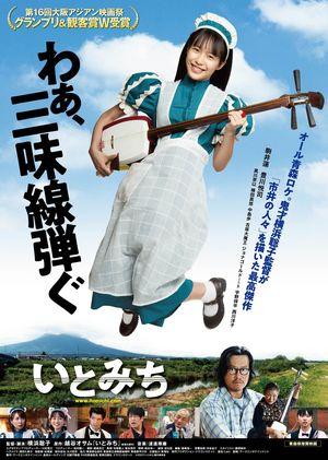 映画「いとみち」の青森版のポスター