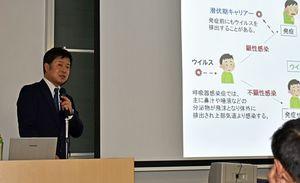 新型コロナウイルスについて講演する高野准教授