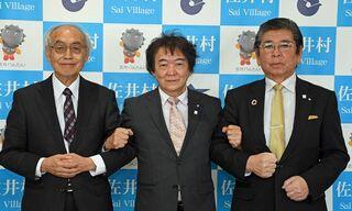 公共施設に電力供給 佐井村など「さいエナジー」設立